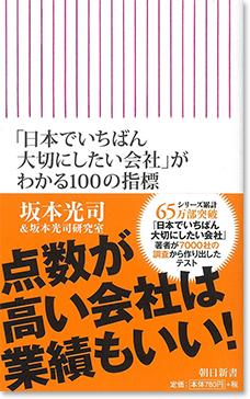 日本でいちばん大切にしたい会社がわかる100の指標