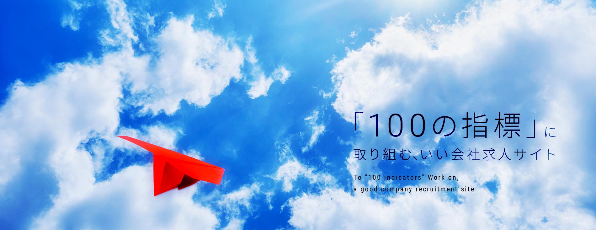 「100の指標」に取り組む、いい会社求人サイト